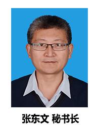 张东文 秘书长2.jpg